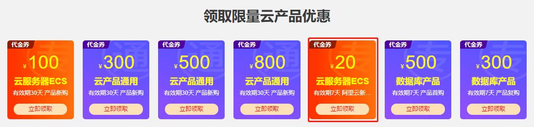 7月阿里云服务器优惠价格表,新用户1核2G低至82元/年